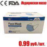 Медицинская маска одноразовая 3-х слойная , 50 шт. ( Без НДС )